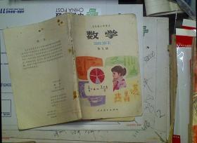 五年制小学课本数学第九册