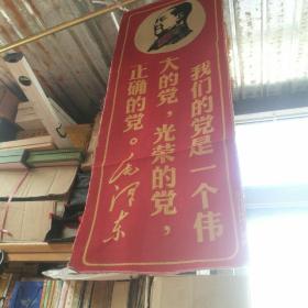 我们的党是一个伟大的党,光荣的党,正确的党毛泽东 东 方 红 丝织厂敬制