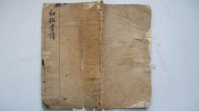 民国七年有正书局印行《初拓书谱》(孙过庭字帖)线装本