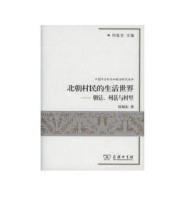 《北朝村民的生活世界:朝廷、州县与村里》(商务印书馆)