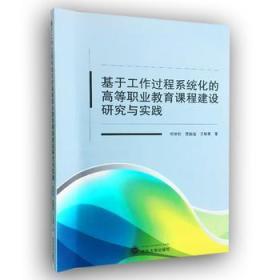 基于工作过程系统化的高等职业教育课程建设研究与实践