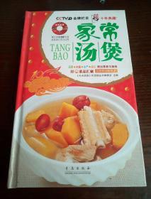 天天饮食十年典藏:家常汤煲   (精装赠超大容量DVD光盘)