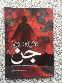 the mysterious world of jinn  阿拉伯语书