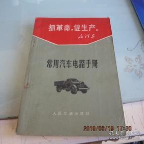 常用汽车电路手册