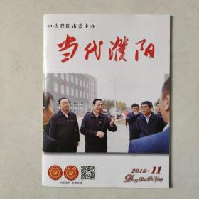 《当代濮阳》杂志(2018年第11期 总第184期)