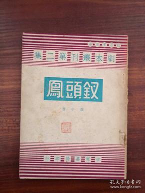 钗头凤(剧本丛刊第二集)