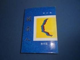 闽南人-增订版