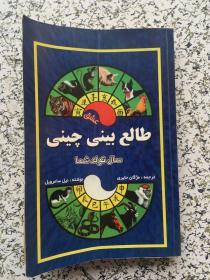 阿拉伯语书 1册 十二生肖资料