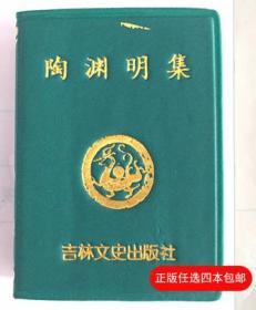 小小口袋书-陶渊明集(任选四本包邮)