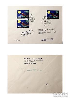 162台湾邮票特专40民俗邮票55年版第二次发行4.00元首日实寄封 贴3枚票台北航挂寄德国 罕