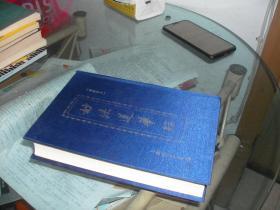 妙法莲华经(汉语拼音版)32开精装丝绸面