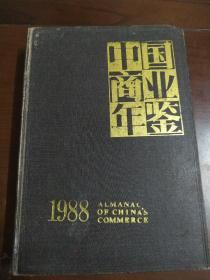 中国商业年鉴 1988
