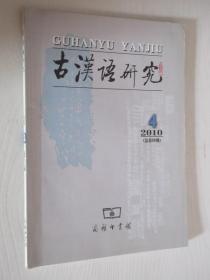 古汉语研究  2010年4期总第89期