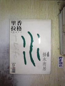 香格里拉 2008  9