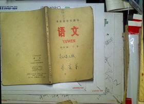 山东省中学课本语文四年级下册