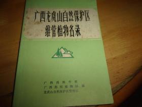 广西龙虎山自然保护区维管植物名录