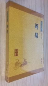 中华经典藏书:周易(升级版)