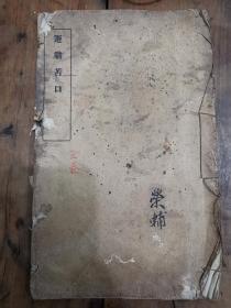 遯翁苦口 雙流劉咸炘輯錄 線裝 一冊全  1923年
