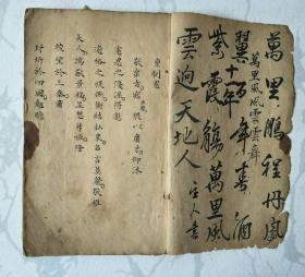 信札类手抄本