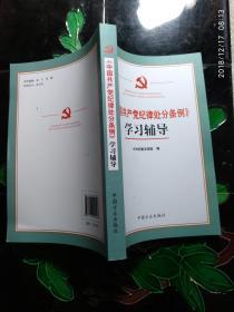 《中国共产党纪律处分条例》学习辅导(2015版)