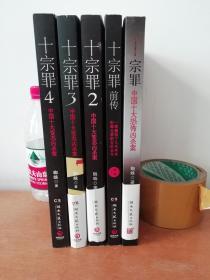 十宗罪    5册