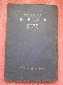 民国商务印书馆 实用逻辑  一册全  初版初印