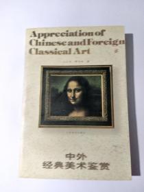 中外经典美术鉴赏
