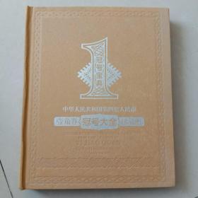 中华人民共和国第四套人民币 壹角券冠号大全珍藏册空册