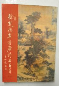徐楚德草书唐诗三百首(上)