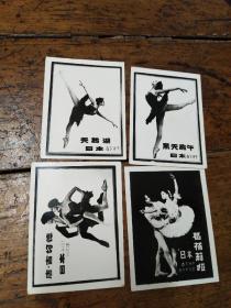 日本森下洋子――芭蕾舞照片四张合售