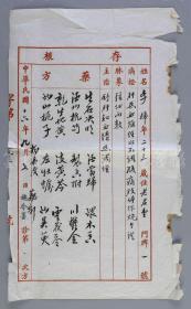 """""""北京四大名医""""之一、中国近代著名中医临床家、教育家 施今墨 1927年毛笔处方笺一张(落款为手写体印章,处方笺主治疏肝活血清热调经,尺寸:31.3*18.8cm)HXTX109468"""