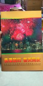 香港回归普天同庆50元邮票(保真,邮票全新)