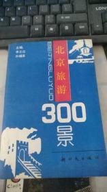 北京旅游300景