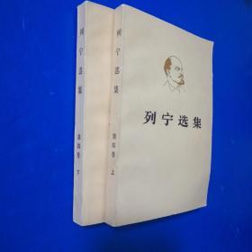 列寧選集第四卷(上下)