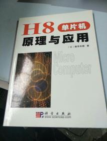 H 8 单片机原理与应用
