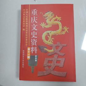 重庆文史资料 第十一辑(总目录)