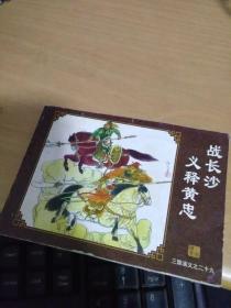 连环画 三国演义之29 战长沙义释黄忠