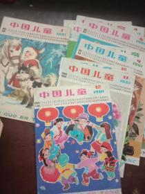 中国儿童1981(1-12)全
