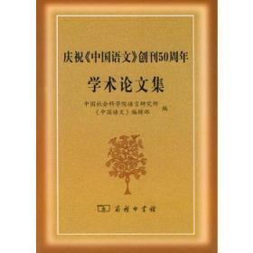 庆祝《中国语文》创刊50周年学术论文集