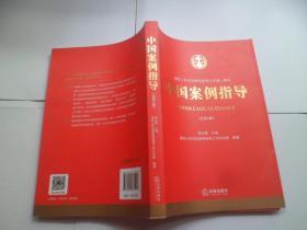 中国案例指导(总第1辑)16开