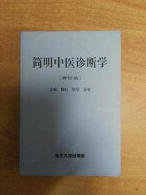 简明中医诊断学(修订版).
