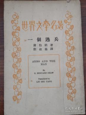 世界文学名著---一个逃兵【民国二十四年初版】