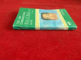 双向式英语 第一册