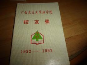 广西农业大学林学院 校友录 1932-1992