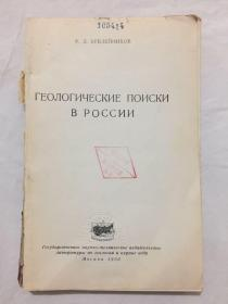 ГЕОЛОГИЧСКИЕ ПОИСКИ В РОССИИ (俄国的地质普查)无封皮