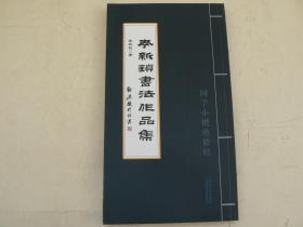李新锁书法作品集   (硬笔书法样本)