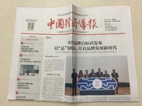 中国经济导报 2018年 3月22日 星期四 本期共12版 总第3239期 邮发代号:1-184