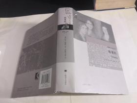 维莱特:勃朗特三姐妹文集【精装 】
