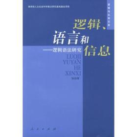 逻辑、语言和信息:逻辑语法研究——逻辑与认知文库