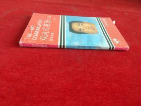 双向式英语 第二册